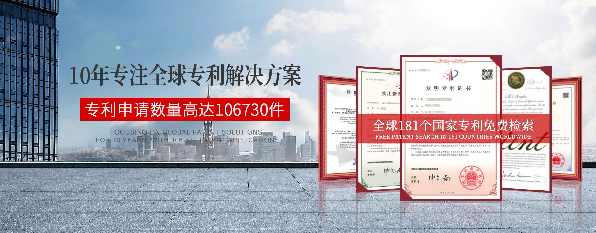 國內外專利申請