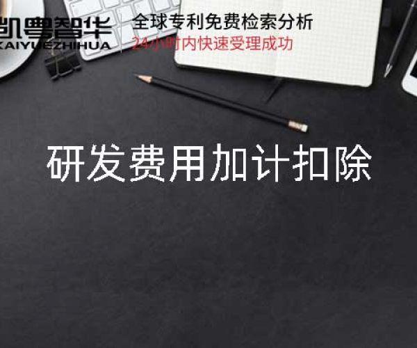 研(yan)發費用加計扣(kou)除(chu)怎(zen)麼計算(suan)?是什麼意(yi)思?
