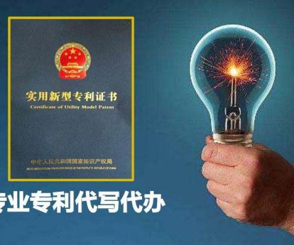 涉外專利怎(zen)麼申請,涉外專利申請需要多長時間