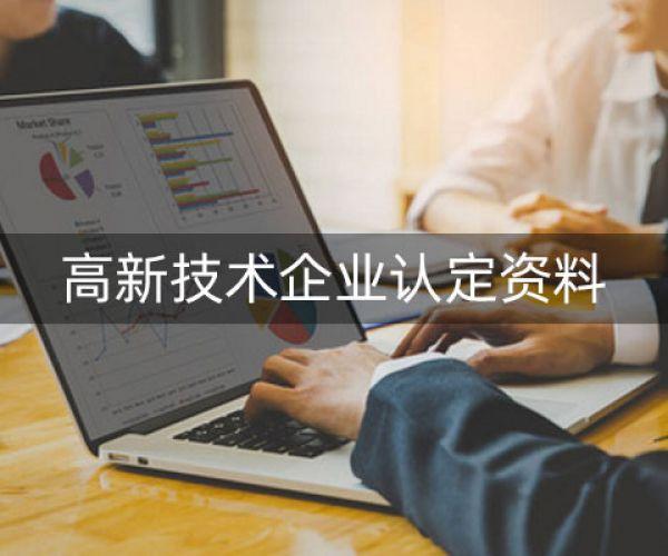 高新(xin)技術(shu)企業認定(ding)資料包括哪些?