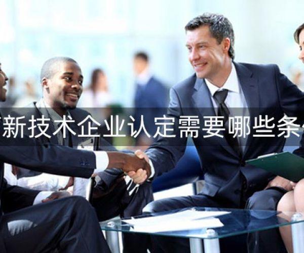 怎(zen)樣才能確定(ding)企業是否(fu)可以申請國家高新(xin)技術(shu)企業?