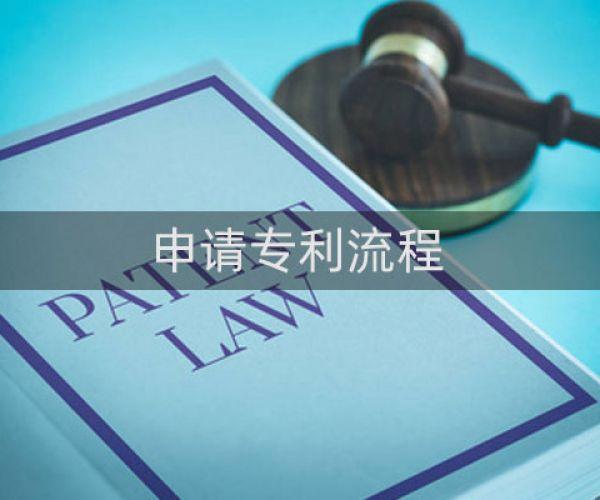 實用專利申請流程是什麼樣的?是否(fu)可以代理薇接受?